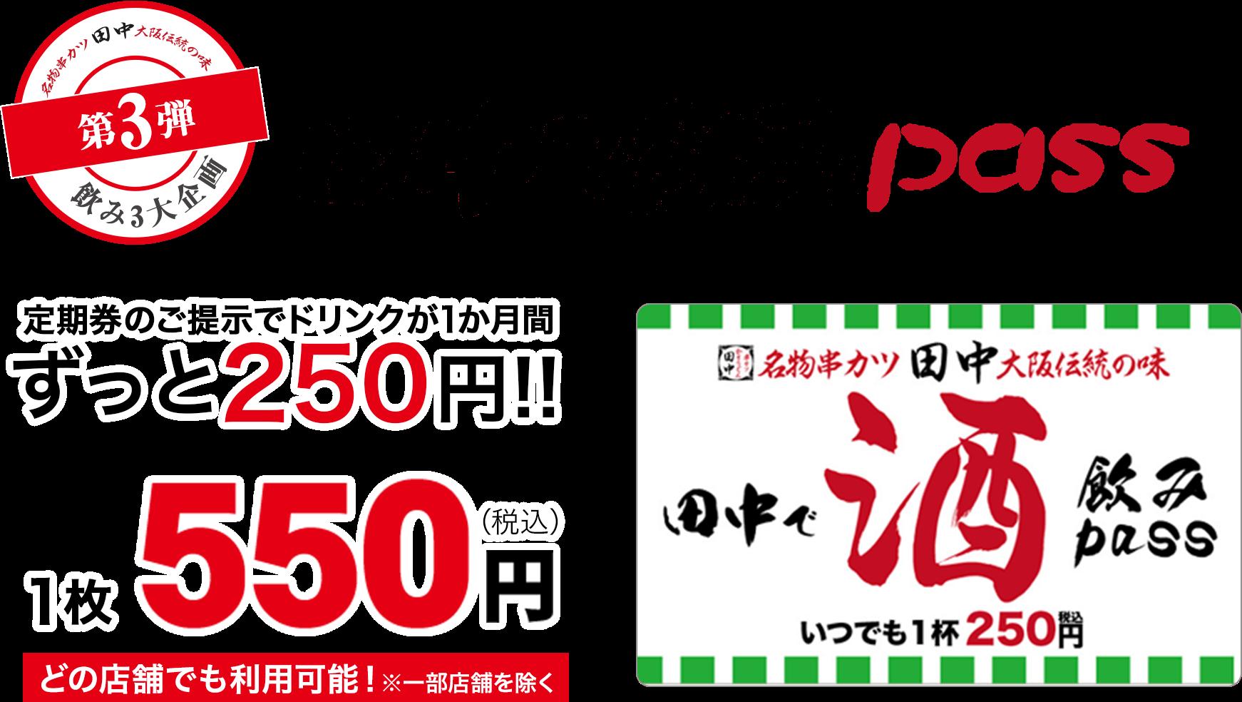 2019年激安で飲むなら「串カツ田中」超絶ハッピーアワー