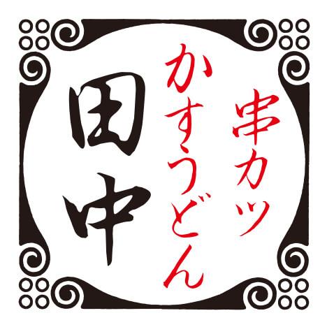 大阪名物伝統の味|串カツ田中