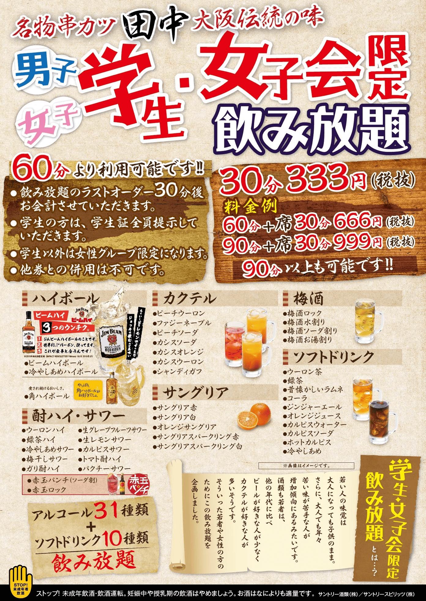 学生・女子会限定飲み放題 (別途お通し代)  ※税抜