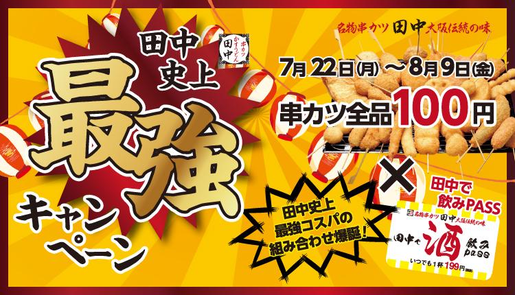 田中史上最強キャンペーン