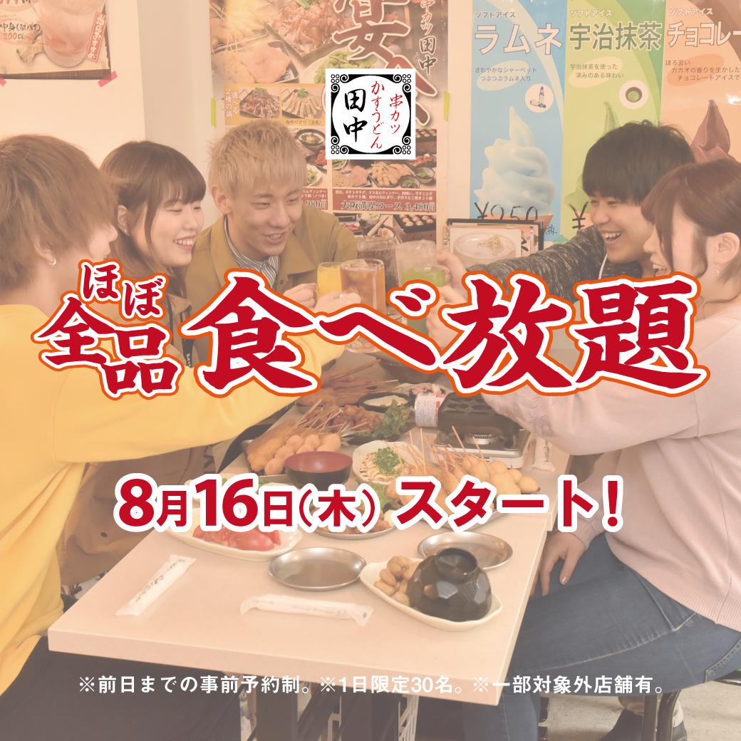 《平日18時まで限定》ほぼ全品食べ放題(税抜)
