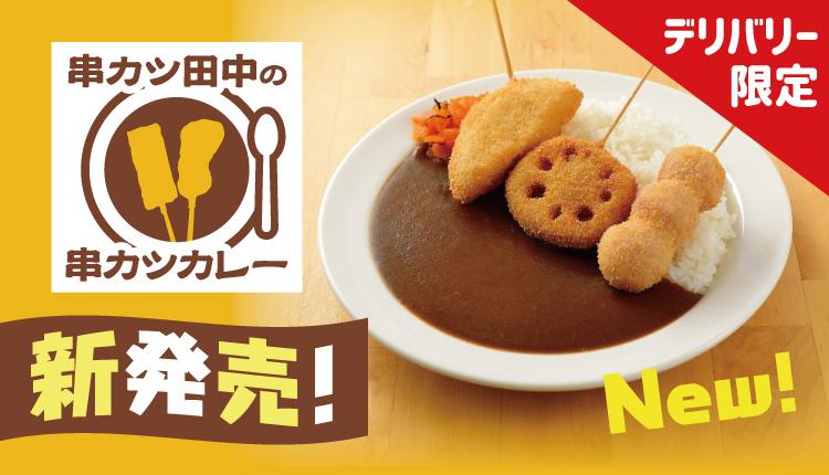 串カツ田中の串カツカレー