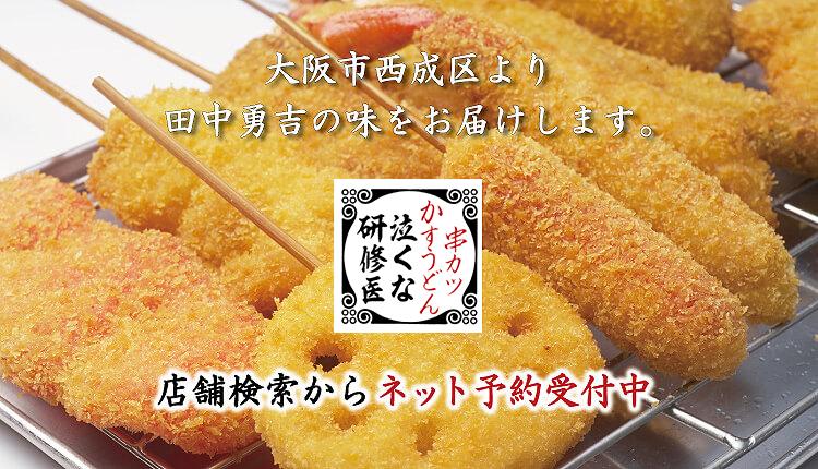 串カツ田中ブランド